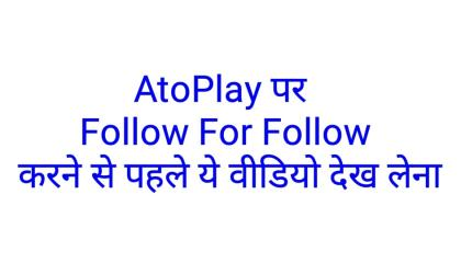 Follow For Follow Kya Hai I AtoPlay Par Kya Nahi Karna Hai