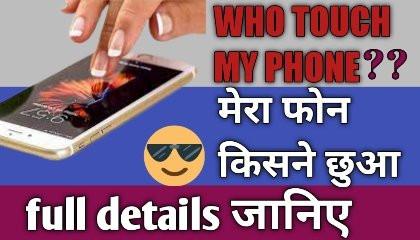 Aapke phone ko kisne unlock kiya kaise pata kare_ who touch your smartphone