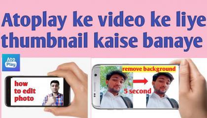 how to make thumbnail for atoplay video, atoplay ke video ke liye thumbnail kaise banaye