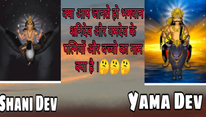 Biography Of Lord Shani And Yama Dev