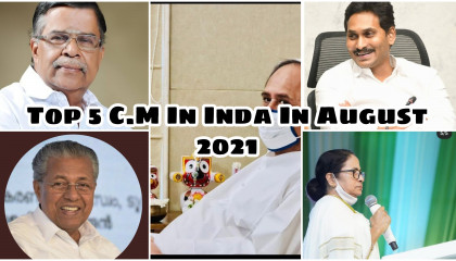 Top 5 C.M In India in August 2021 Part -1