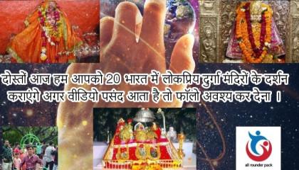 20 Most Popular Goddess Durga Maa Temples of India 2021