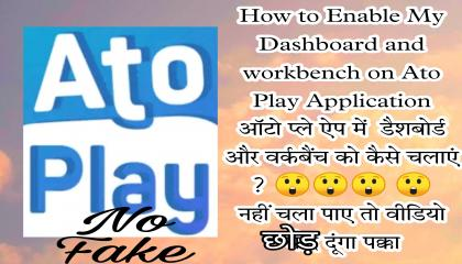 How to Run Ato Play Applications on My Workbench and Dashboard