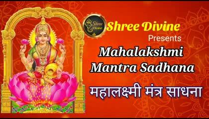 lakshmi Mantra for Success