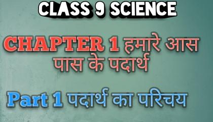 Part 1 || CLASS 9 Science chapter 1 Matter in Our surroundings