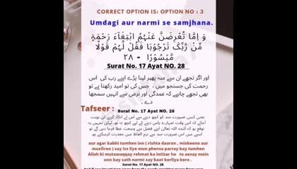 Qurānic And Ahadiths Quiz Question No -1 ( answer)
