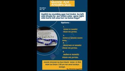Qurānic And Ahadiths Quiz   Question No - 2