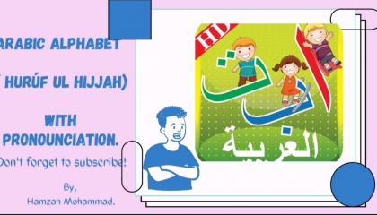 Arabic Alphabet pronounciation.