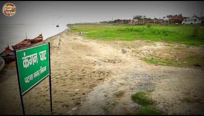 'Kangan ghat' कंगन घाट पटना का ये विडियो ज़रूर देखो | Story of Kangan Ghat Patna Complete Review