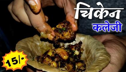 Chicken kalegi,Chitkohra Bazar चिकन कलेजी