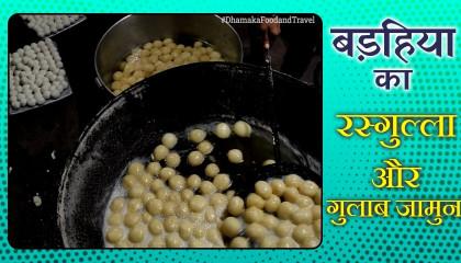 बड़हिया का फेमस रस्गुल्ला और काला जामुन  Barahiya, Bihar