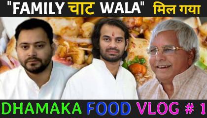 Favorite Chaat wala of Lalu Yadav's Family  (लालू जी का मंपसद चाट ?)  DFT
