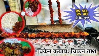 भिखना पहाड़ी का मशहूर चिकन कबाब और चिकन तास । Chicken Kebab Rs.50/- Must Try 😋 DFT  Patna, Bihar
