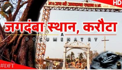 जगदम्बा स्थान, करौटा- मंदिर  Documentary on Jagdamba Sthan Karauta, patna