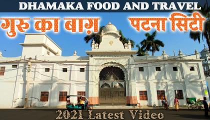 Guru Ka Bagh  गुरु का बाग़ नाम कैसे पड़ा ?  Patna City DFT