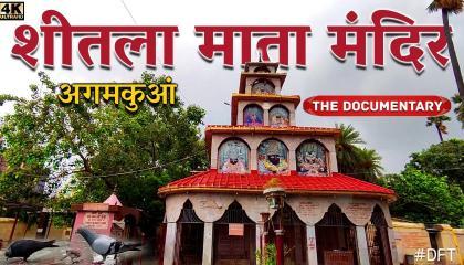 रहस्य शीतला मां और अगमकुएँ की  Full Documentary of Agamkuan & Maa Shitla Devi   DFT