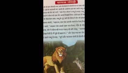Hindi lesson learned