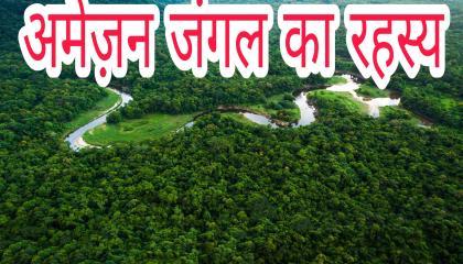 Amazon जंगल का रहस्य