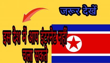 इस देश में आप इंटरनेट नहीं चला सकते  Is desh me aap internet nahi chala sakte knowledge fact.
