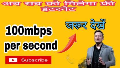 Ab sab ko milega free internet 100mbps/second knowledge fact.