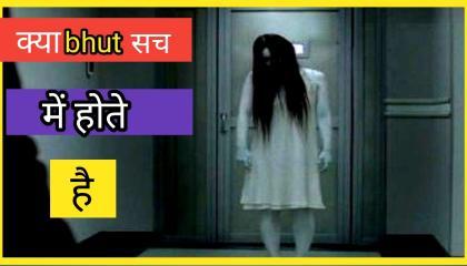 kya bhoot sach me hote h ya nahi  knowledge fact.
