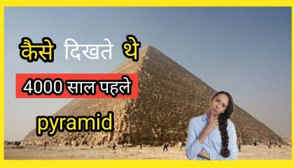 pyramid 4000 kaise dikhte the