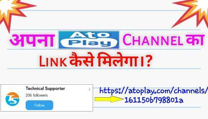 अपना AtoPlay Channel का Link कैसे मिलेगा ?