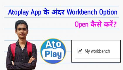 How To Open Workbench On Directly AtoPlay App.