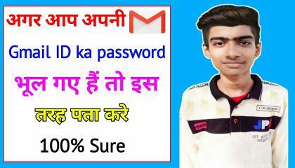 Gmail Id Ka Password Kaise Pata Kare?