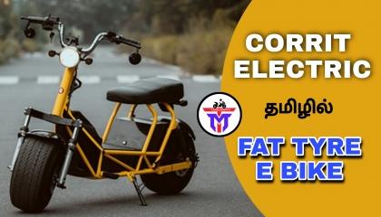 Corrit Electric E Bike  Indian E bike launched in India  Tamilanmoto