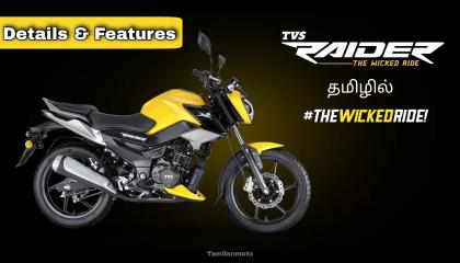 TVS Raider 125  ₹80000  Specifications and features  Tamilanmoto