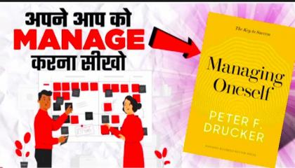 Managing_Oneself_by_Peter_Drucker_book_summry_in_Hindi.