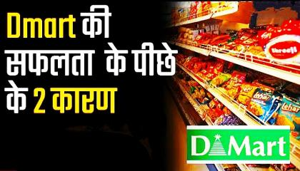 The rise and rise of DMart___DMart success story.