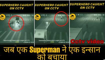 असली Superman Camera मे Record हो गया बरना कोई विश्वास नहीं करता । Trading video cyber boy