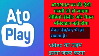 Video को अपलोड करने से पहले देख लो नही तो बाद में पछताओगे । ager इतना विडियो नही है तो मत करना अपलोड नही तो वीडियो डीलीट