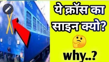 train के आखिरी डिब्बे पर क्रॉस क्यों होता है?🤔 cross symbol of train. this is RK trending atoplay