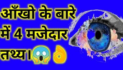 आंखों के बारे में कुछ मजेदार बातें।😱👌 सुनकर चोक जाओगे। facts about eyes. this is rk firtsvideo thisisrk