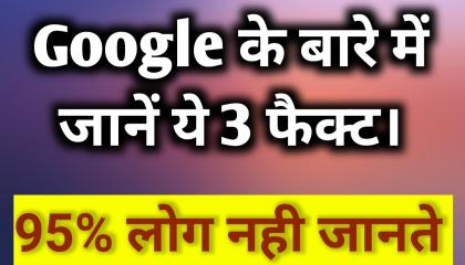 गूगल के बहुत ही शानदार बाते।😯👌👌👌🔥Google facts. Google knowledge. best fact about Google. thisisrk