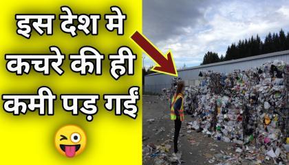 इस देश में कचरे की कमी पड़ गईं लेकिन कैसे? 😱स्वीडन में कचरे की कमी पड़ गईं। this is RK swiden thisisrk