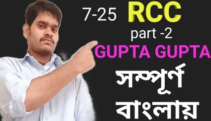 RCC QUESTION AND ANSWER GUPTA GUPTA 7-25