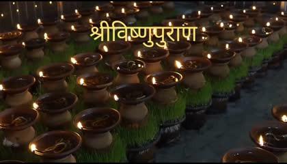 श्रीविष्णुपुराण प्रथम अध्याय  shri vishnu puran pratham adhyay
