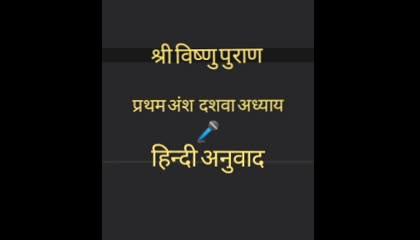 श्री विष्णु पुराण प्रथम अंश दशवा अध्याय  shri vishnu puran first part chapter ten1~10 bishnu