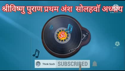 {shri vishnu puran part 1 chapter 16. vishnu puran in hindi bishnu puran श्रीविष्णु पुराण प्रथम अंश}