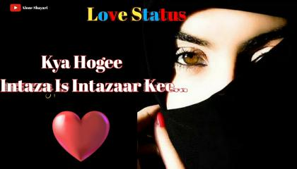 Kya Hogee Intaza Is Intazaar Kee... / Alone Shayari