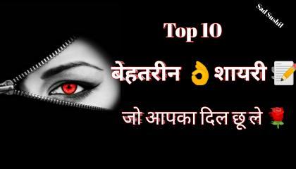 Top10Shayari/BestHindiShayari/2021BestTop10Shayari/HamdardShayari