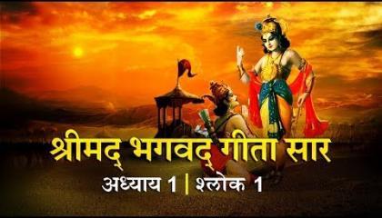 Bhagawad Geeta Chapter 1 Sloka 1