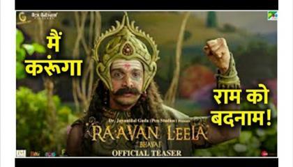 Raavan Leela Trailor Honest Review.