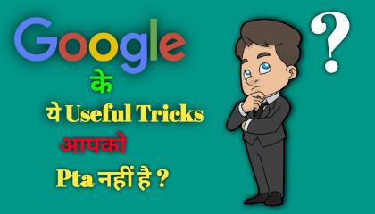 6 useful tips and tricks   Google tips and tricks