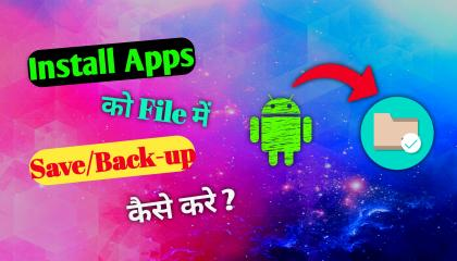 Mobile apps को file में save/back up कैसे करे?