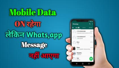 Mobile internet  On रहेगा लेकिन  what's app message नहीं आएगा